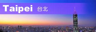 台北旅遊攻略